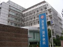 済生会茨木病院