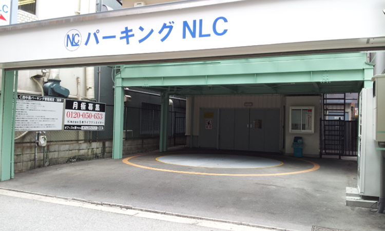 NLC西中島パーキング
