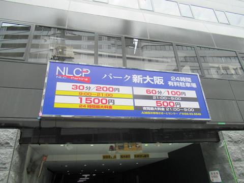 NLCパーク新大阪